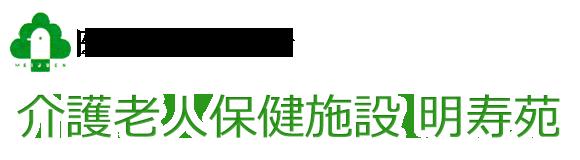 明寿苑ブログ